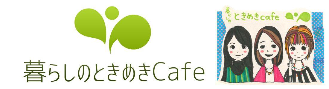 暮らしのときめきカフェ